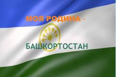 Моя родина - Башкортостан