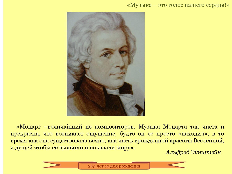 Muzyka-eto-golos-nashego-serdca.-V.A.Mocart_pages-to-jpg-0002