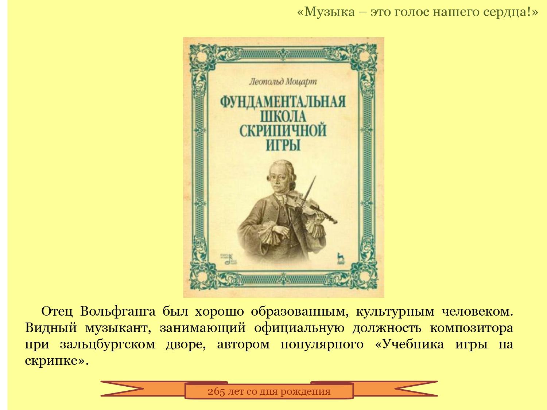 Muzyka-eto-golos-nashego-serdca.-V.A.Mocart_pages-to-jpg-0004