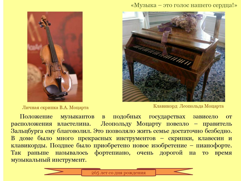Muzyka-eto-golos-nashego-serdca.-V.A.Mocart_pages-to-jpg-0005