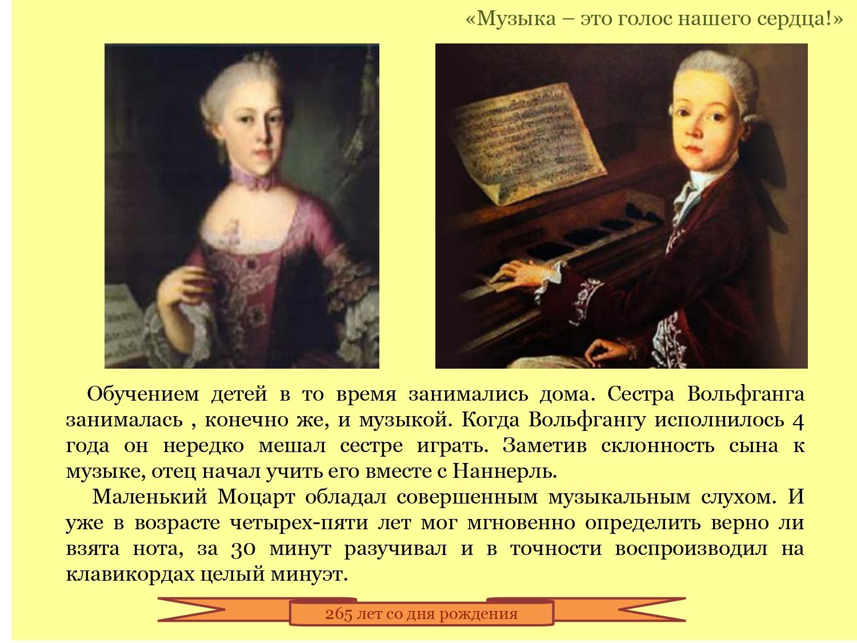 Muzyka-eto-golos-nashego-serdca.-V.A.Mocart_pages-to-jpg-0006