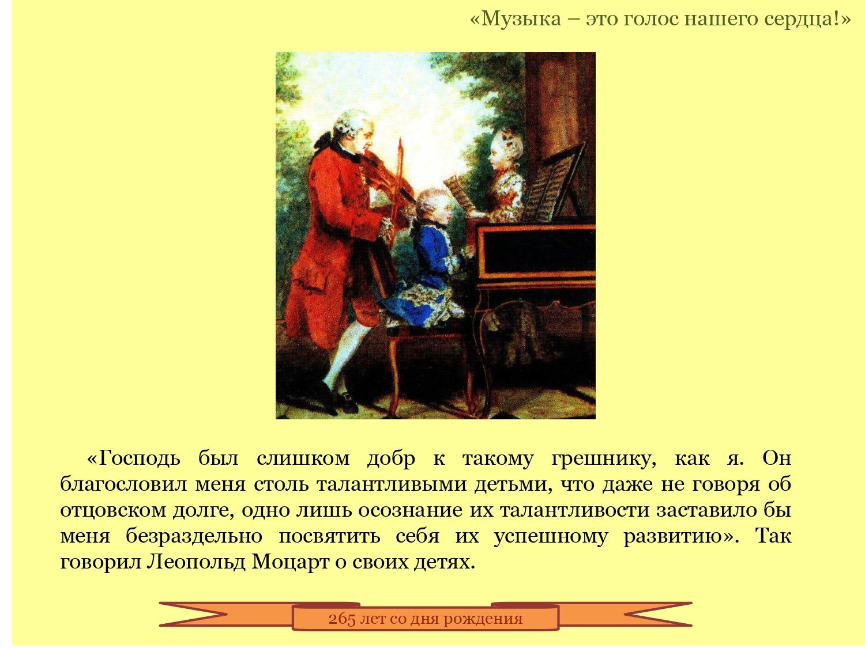 Muzyka-eto-golos-nashego-serdca.-V.A.Mocart_pages-to-jpg-0007