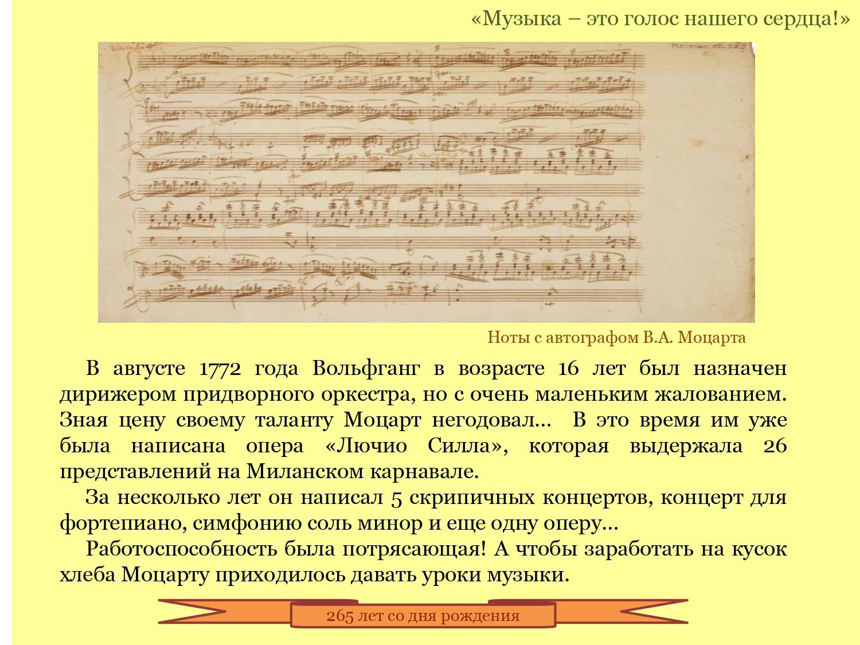 Muzyka-eto-golos-nashego-serdca.-V.A.Mocart_pages-to-jpg-0010