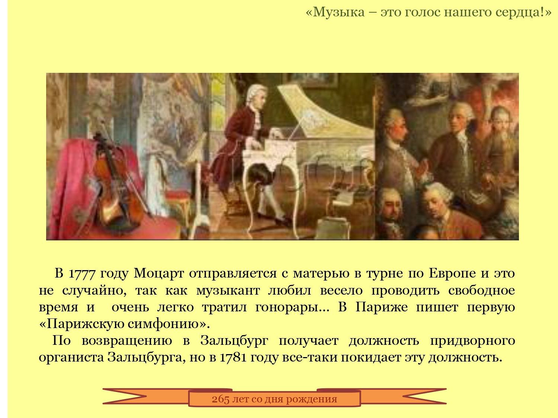 Muzyka-eto-golos-nashego-serdca.-V.A.Mocart_pages-to-jpg-0011