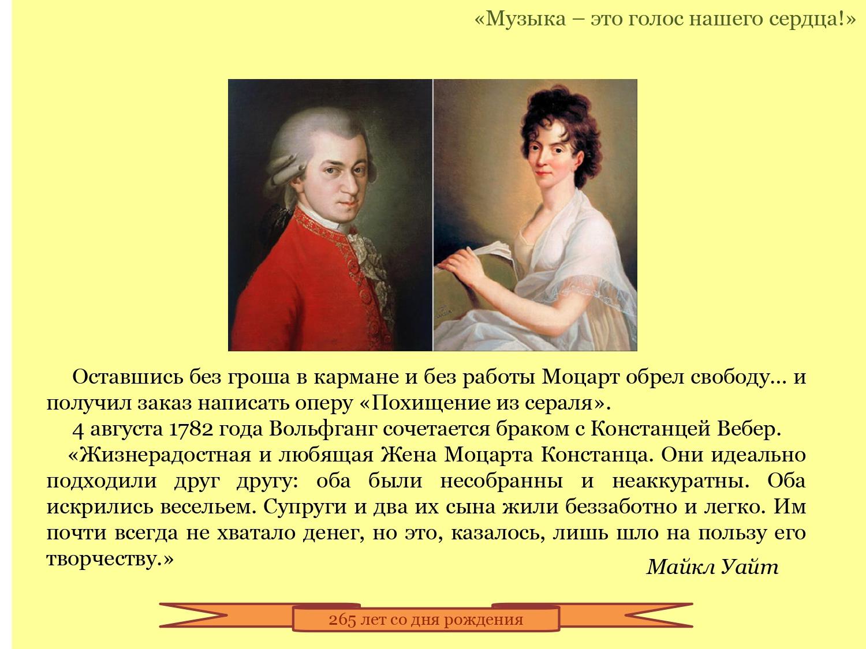 Muzyka-eto-golos-nashego-serdca.-V.A.Mocart_pages-to-jpg-0012