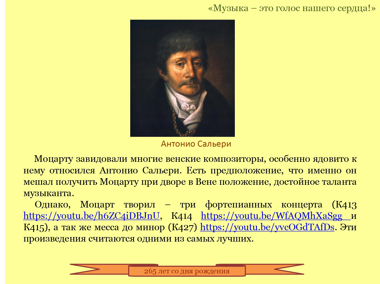 Muzyka-eto-golos-nashego-serdca.-V.A.Mocart_pages-to-jpg-0013