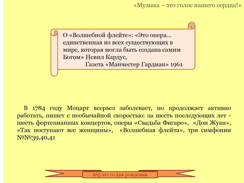 Muzyka-eto-golos-nashego-serdca.-V.A.Mocart_pages-to-jpg-0014