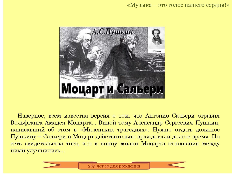 Muzyka-eto-golos-nashego-serdca.-V.A.Mocart_pages-to-jpg-0015