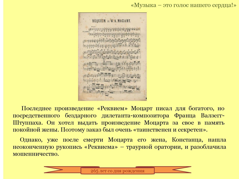 Muzyka-eto-golos-nashego-serdca.-V.A.Mocart_pages-to-jpg-0016
