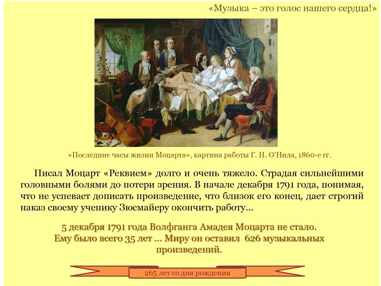 Muzyka-eto-golos-nashego-serdca.-V.A.Mocart_pages-to-jpg-0017