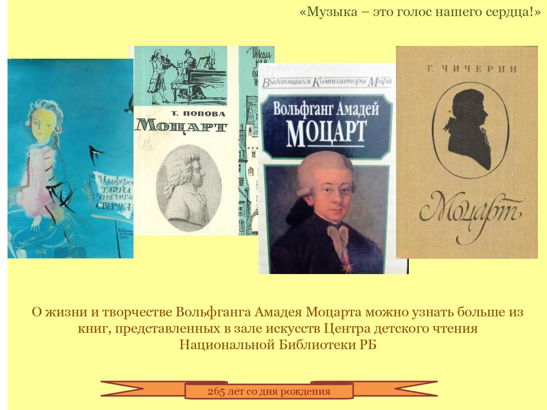 Muzyka-eto-golos-nashego-serdca.-V.A.Mocart_pages-to-jpg-0018