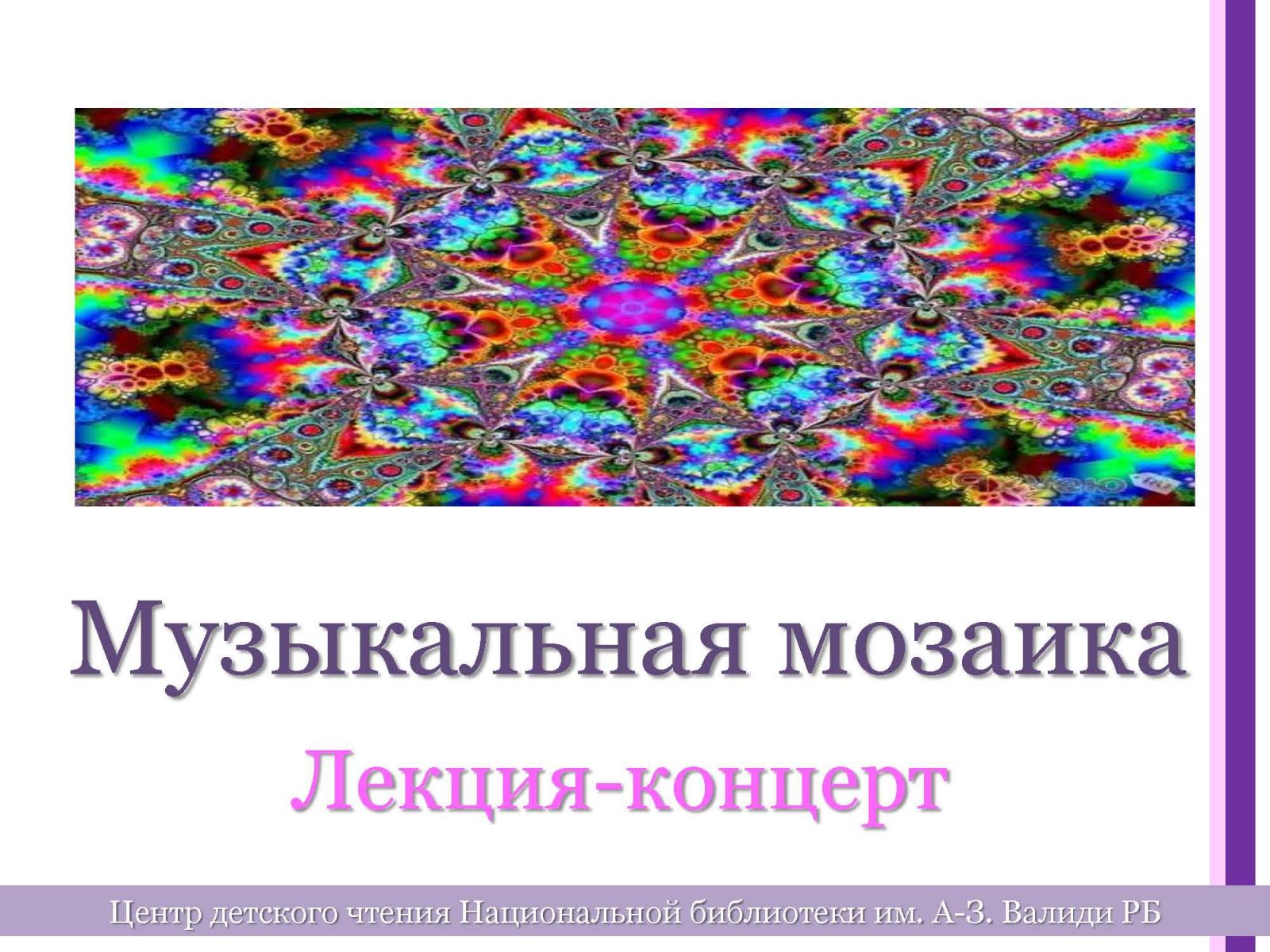 Muzykalnaya-mozaika_Stranica_01