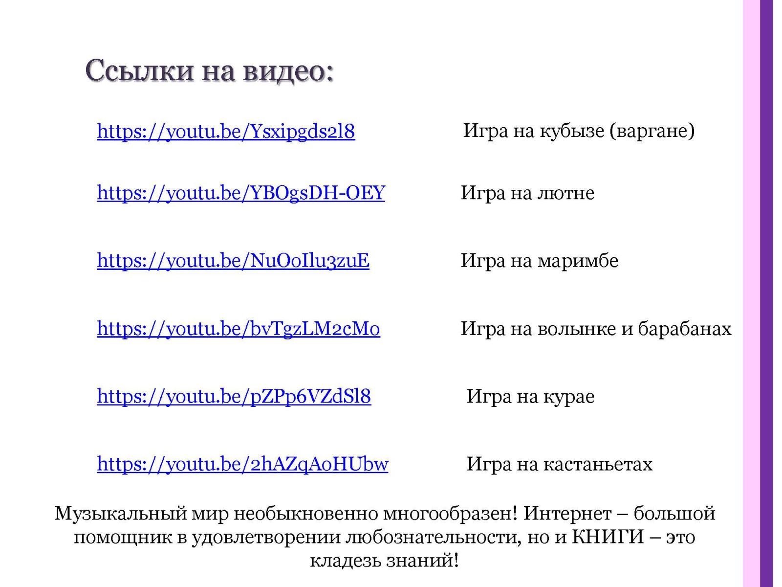 Muzykalnaya-mozaika_Stranica_11