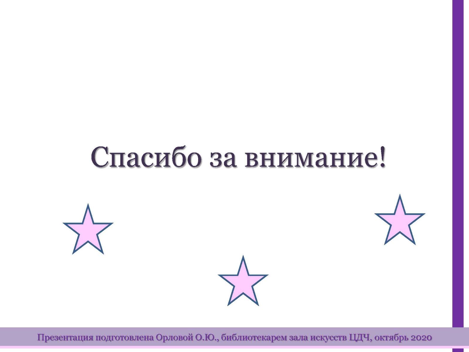 Muzykalnaya-mozaika_Stranica_13