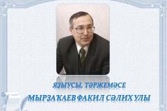 Яҙыусы һәм тәржемәсе Факил Сәлих улы Мырҙаҡаев