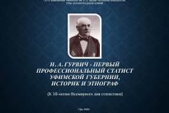 Н. А. Гурвич -один из первых профессиональных статистиковнашего региона (ко Всемирному дню статистики)
