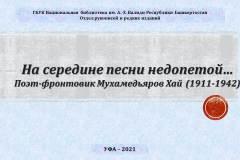 На середине песни недопетой… Поэт-фронтовик Мухамедьяров Хай  (1911-1942)