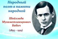 Народный поэт в памяти народной. Ш. Бабич
