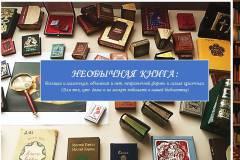 Необычные книги