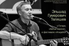 О гитаре, «Белом вороне» и фестивале «Агидель»