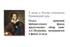 Обзор книг А. С. Пушкина в отделе хранения библиотечного фонда