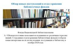 Обзор новых поступлений в отдел хранения библиотечных фондов