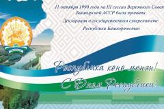 Периодическая печать Башкортостана 30 лет назад