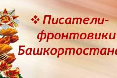 Писатели-фронтовики Башкортостана