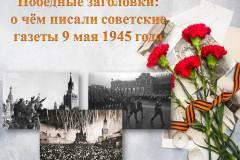 Победные заголовки: о чём писали советские газеты 9 мая 1945 года