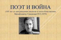 Поэт и война. К 105-летию со дня рождения писателя и поэта Константина Симонова