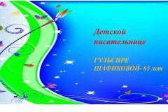 Поэтессе Гульсире Шафиковой - 65 лет
