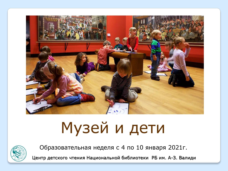 Progulka-po-interesnejshim-muzeyam-mira-Rossii-Bashkirii-i-Ufy_page-0001