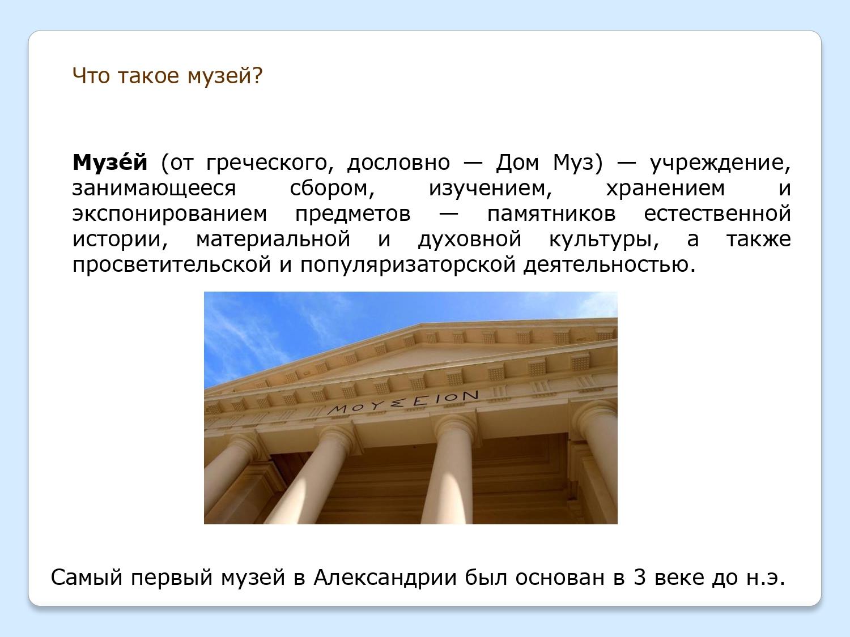 Progulka-po-interesnejshim-muzeyam-mira-Rossii-Bashkirii-i-Ufy_page-0002
