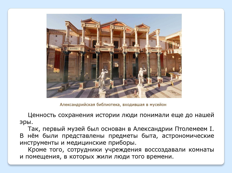 Progulka-po-interesnejshim-muzeyam-mira-Rossii-Bashkirii-i-Ufy_page-0004