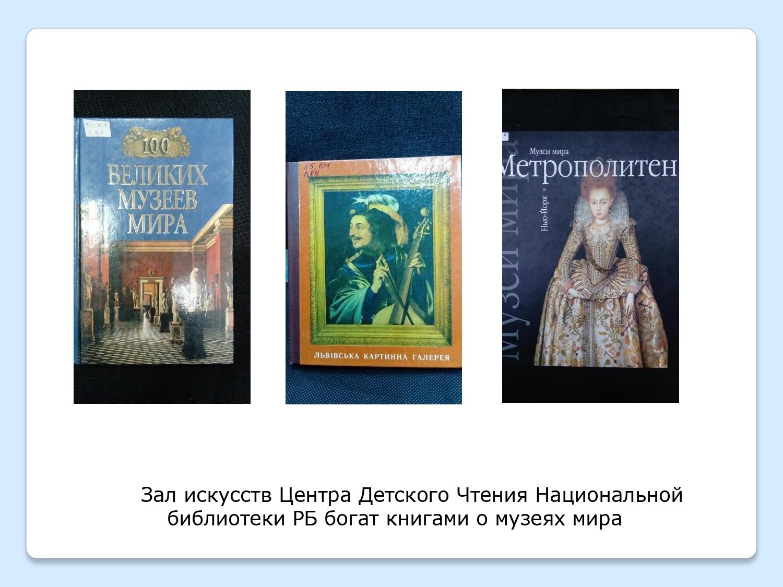 Progulka-po-interesnejshim-muzeyam-mira-Rossii-Bashkirii-i-Ufy_page-0005