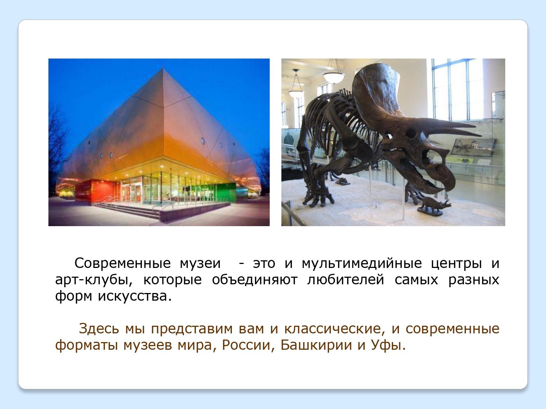 Progulka-po-interesnejshim-muzeyam-mira-Rossii-Bashkirii-i-Ufy_page-0006