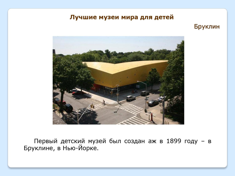 Progulka-po-interesnejshim-muzeyam-mira-Rossii-Bashkirii-i-Ufy_page-0007