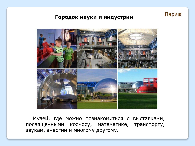 Progulka-po-interesnejshim-muzeyam-mira-Rossii-Bashkirii-i-Ufy_page-0008