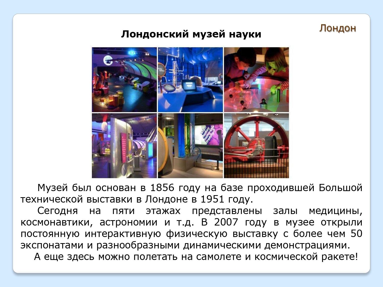 Progulka-po-interesnejshim-muzeyam-mira-Rossii-Bashkirii-i-Ufy_page-0009