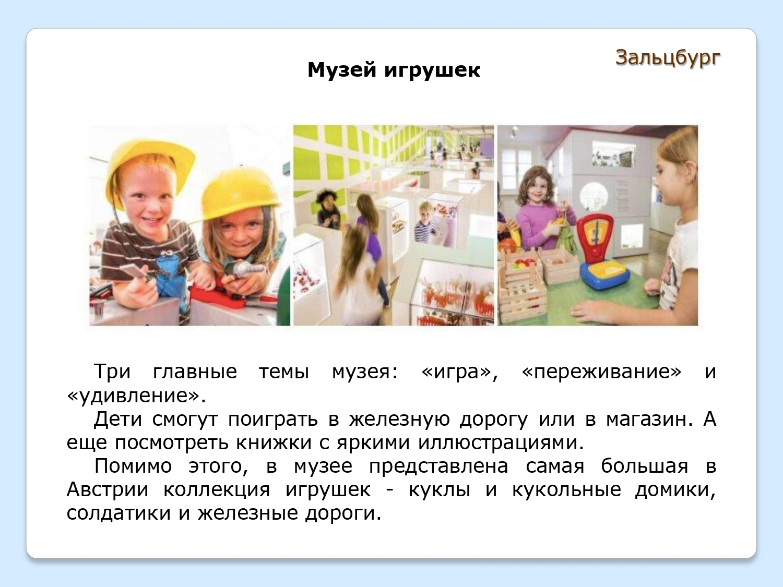 Progulka-po-interesnejshim-muzeyam-mira-Rossii-Bashkirii-i-Ufy_page-0010