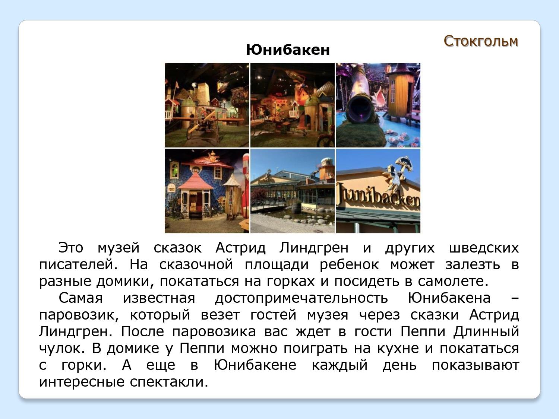 Progulka-po-interesnejshim-muzeyam-mira-Rossii-Bashkirii-i-Ufy_page-0011