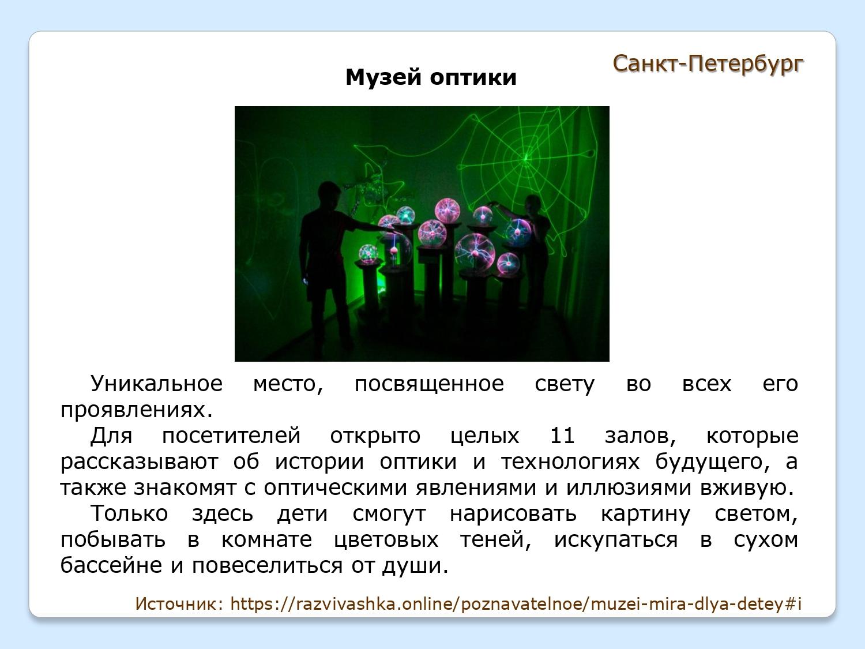 Progulka-po-interesnejshim-muzeyam-mira-Rossii-Bashkirii-i-Ufy_page-0013