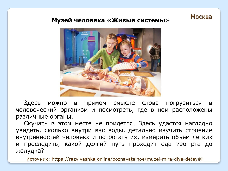 Progulka-po-interesnejshim-muzeyam-mira-Rossii-Bashkirii-i-Ufy_page-0015