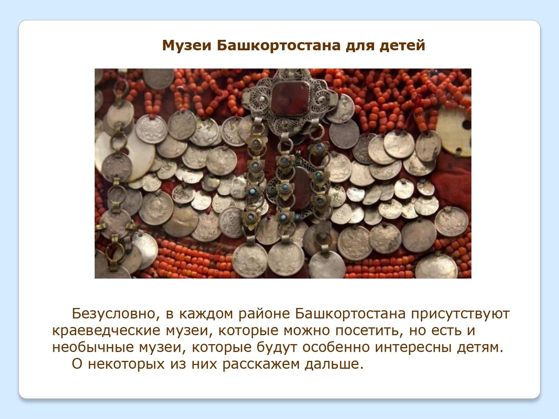 Progulka-po-interesnejshim-muzeyam-mira-Rossii-Bashkirii-i-Ufy_page-0017