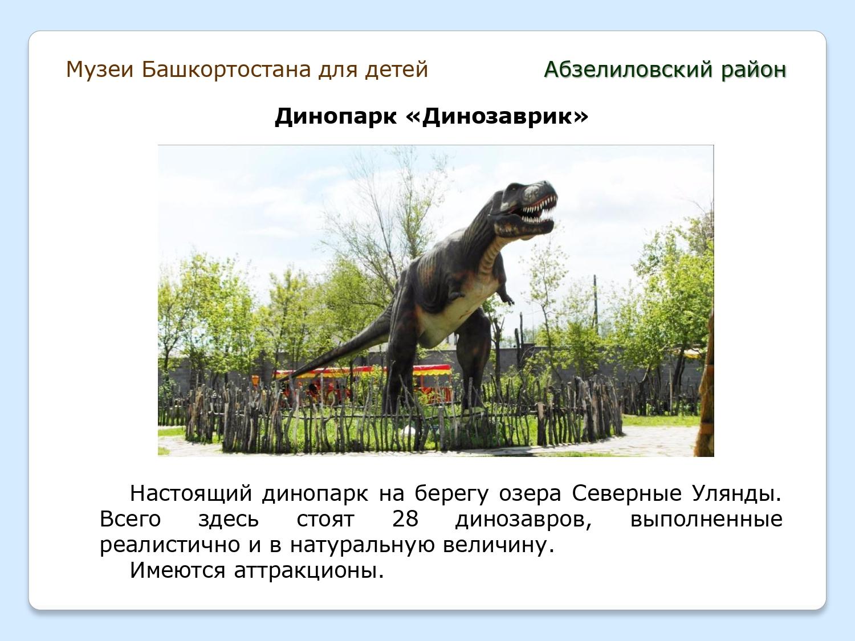 Progulka-po-interesnejshim-muzeyam-mira-Rossii-Bashkirii-i-Ufy_page-0018