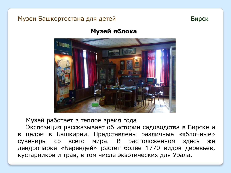 Progulka-po-interesnejshim-muzeyam-mira-Rossii-Bashkirii-i-Ufy_page-0019