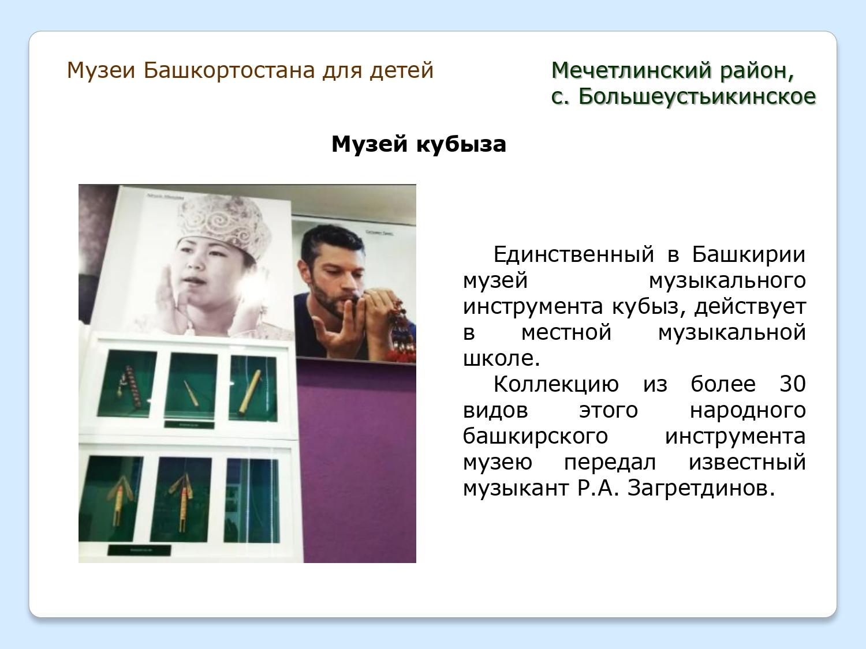 Progulka-po-interesnejshim-muzeyam-mira-Rossii-Bashkirii-i-Ufy_page-0020