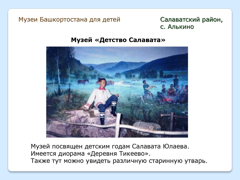 Progulka-po-interesnejshim-muzeyam-mira-Rossii-Bashkirii-i-Ufy_page-0021