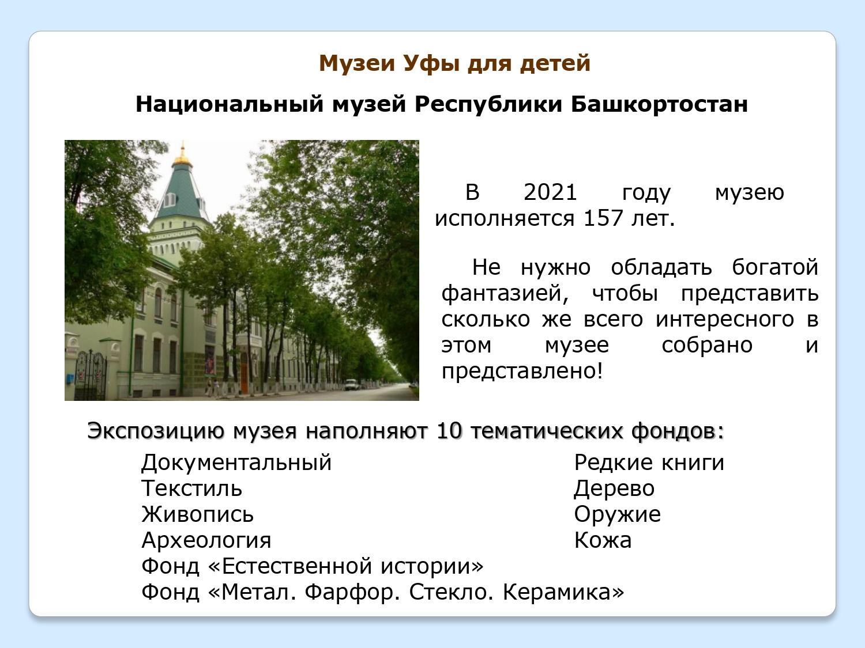 Progulka-po-interesnejshim-muzeyam-mira-Rossii-Bashkirii-i-Ufy_page-0023