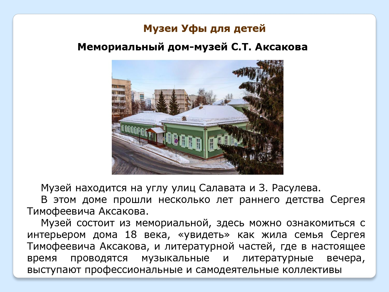 Progulka-po-interesnejshim-muzeyam-mira-Rossii-Bashkirii-i-Ufy_page-0024